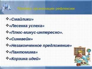 Приёмы организации рефлексии «Смайлики» «Лесенка успеха» «Плюс-минус-интересн