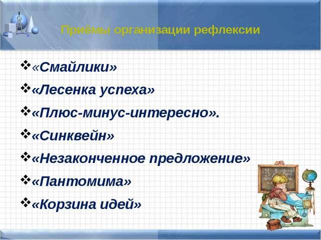 Приёмы организации рефлексии «Смайлики» «Лесенка успеха» «Плюс-минус-интересн...