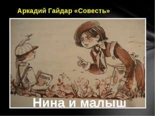 Аркадий Гайдар «Совесть» Нина и малыш