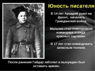 После ранения Гайдар заболел и вынужден был оставить армию. В 14 лет Аркадий