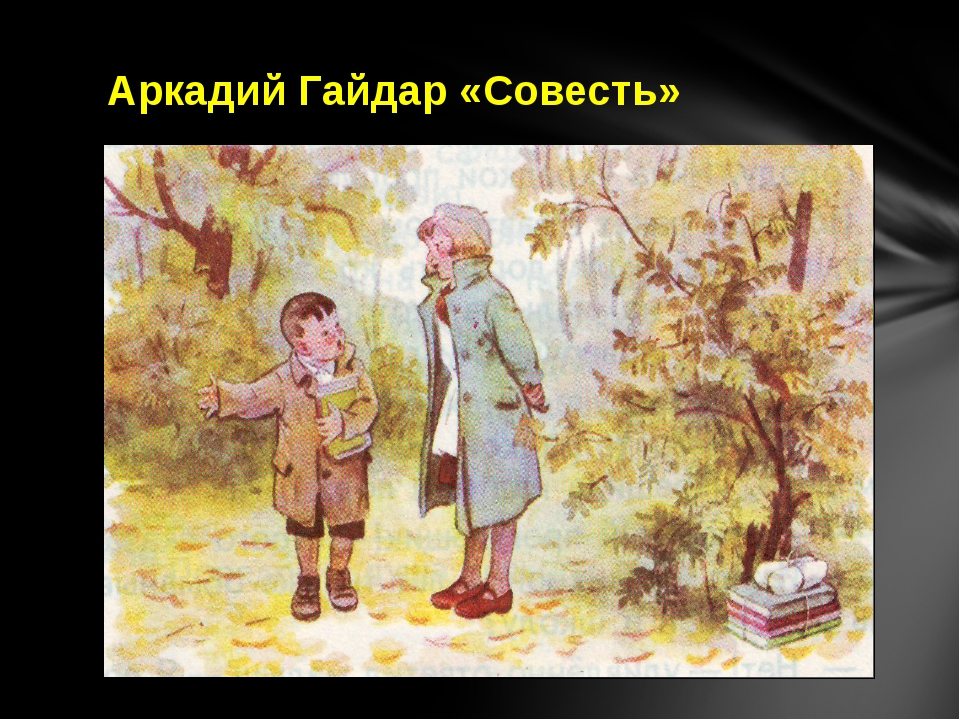 Аркадий Гайдар «Совесть»