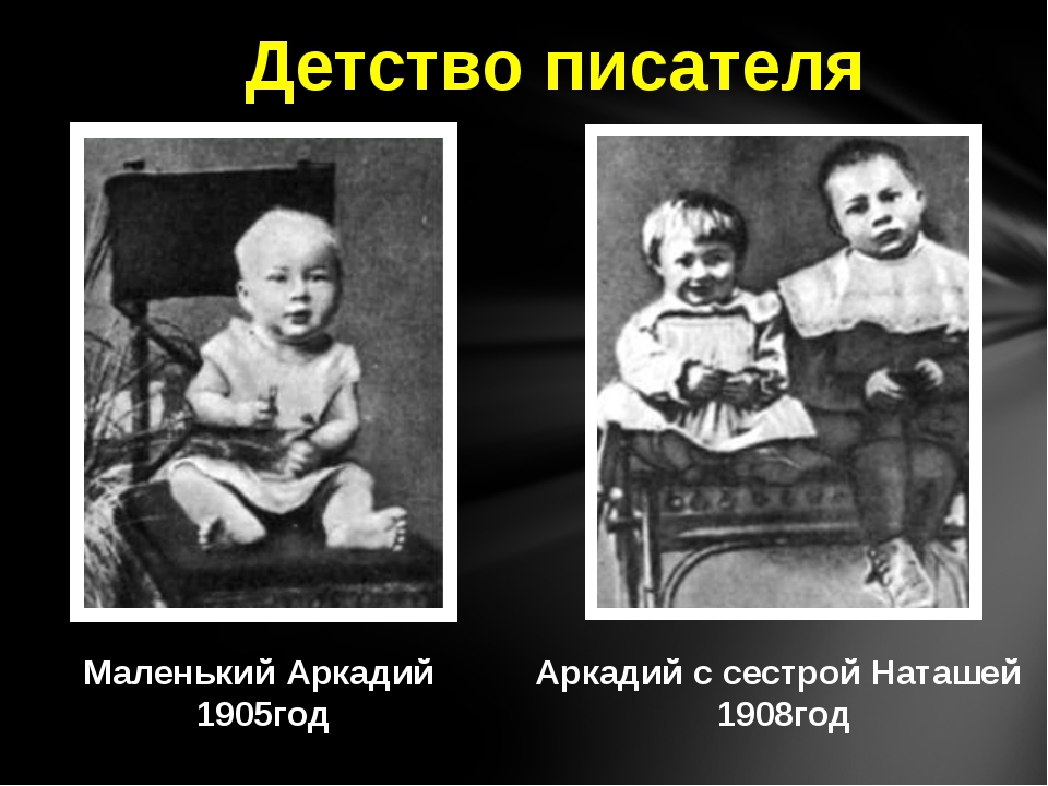 Маленький Аркадий 1905год Аркадий с сестрой Наташей 1908год Детство писателя
