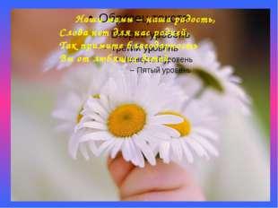 Наши мамы – наша радость,  Слова нет для нас родней,