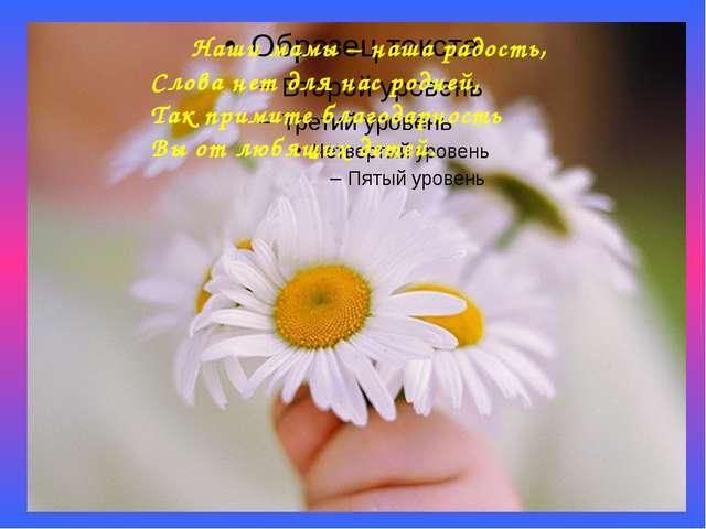 Наши мамы – наша радость,  Слова нет для нас родней, ...