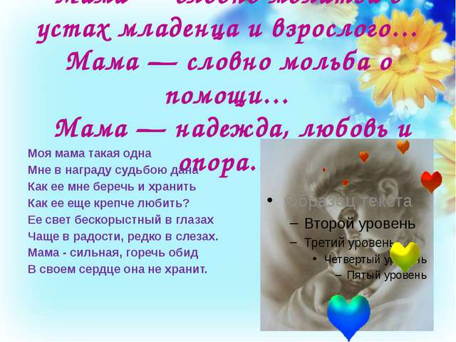 Мама — словно молитва в устах младенца и взрослого… Мама — словно мольба о п...