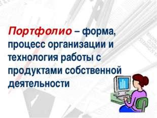 Портфолио – форма, процесс организации и технология работы с продуктами собст