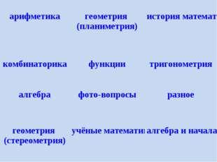 арифметика геометрия (планиметрия) история математики комбинаторика функц
