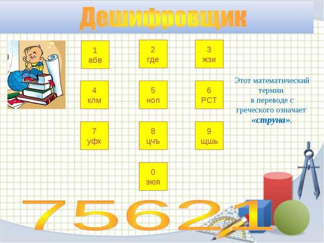2 где 7 уфх 1 абв 3 жзи 4 клм 5 ноп 6 РСТ 8 цчъ 9 щшь 0 эюя Этот математическ...