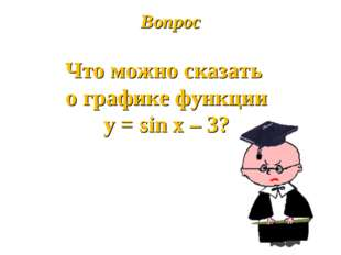 Вопрос Что можно сказать о графике функции у = sin х – 3?