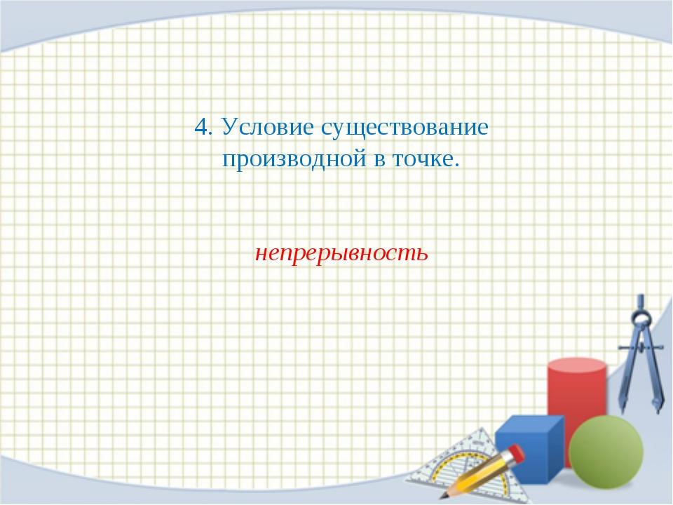 4. Условие существование производной в точке. непрерывность