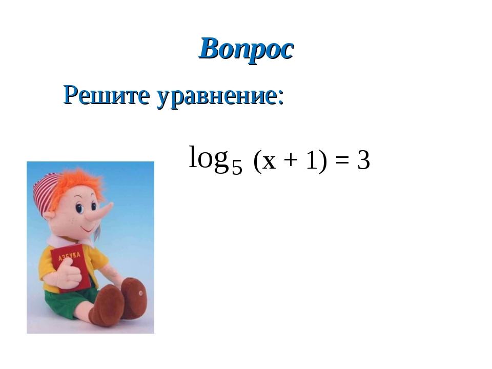 Вопрос Решите уравнение: (х + 1) = 3