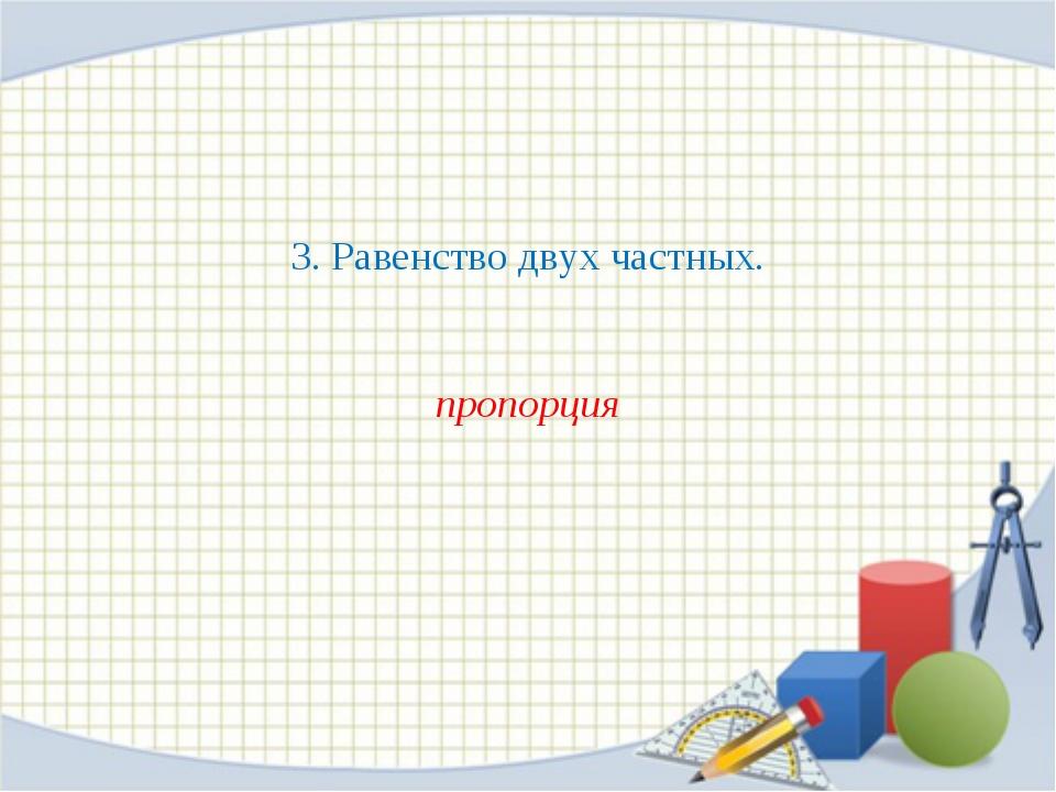3. Равенство двух частных. пропорция