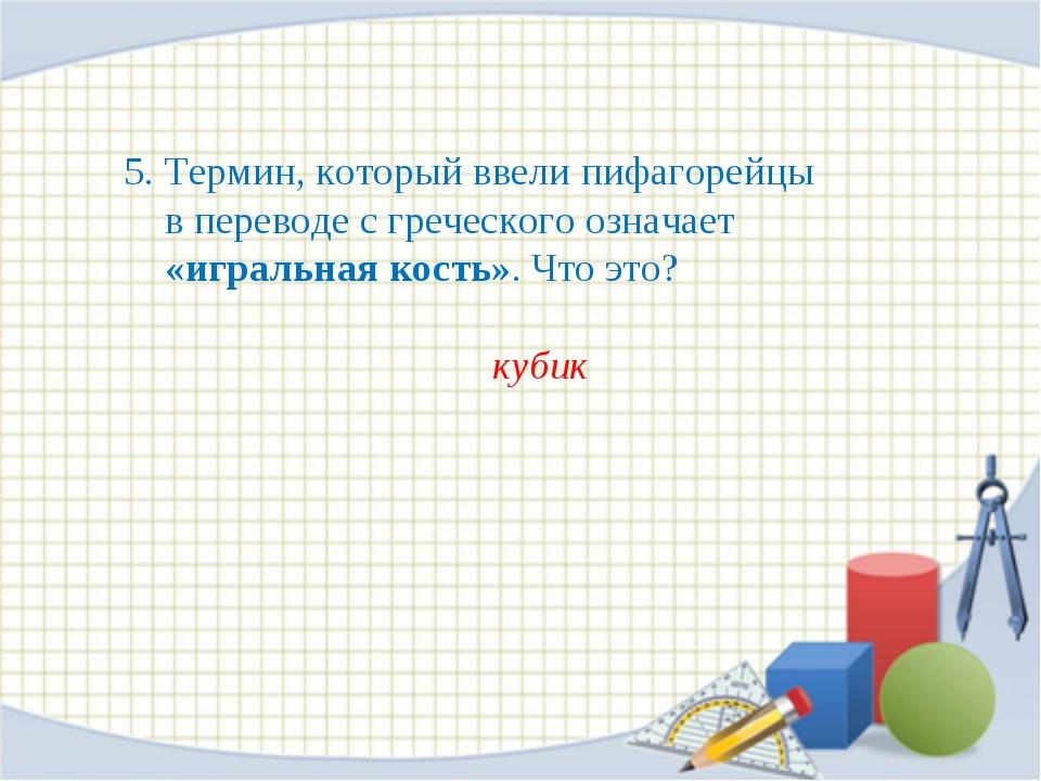 5. Термин, который ввели пифагорейцы в переводе с греческого означает «играль...