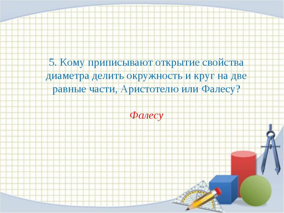 5. Кому приписывают открытие свойства диаметра делить окружность и круг на дв...