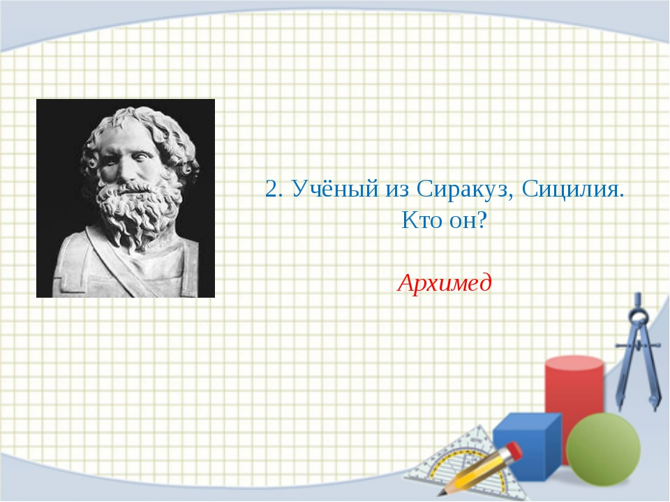 2. Учёный из Сиракуз, Сицилия. Кто он? Архимед