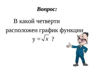 Вопрос: В какой четверти расположен график функции у = ?