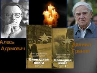 Алесь Адамович Даниил Гранин