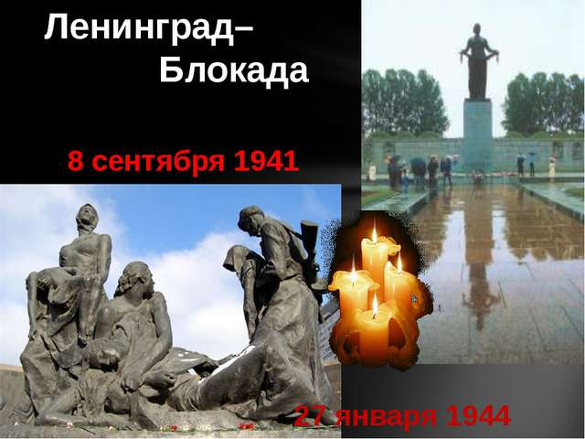Ленинград– Блокада 8 сентября 1941 27 января 1944