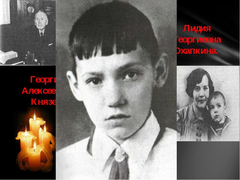 Георгий Алексеевич Князев. Юра Рябинкин Лидия Георгиевна Охапкина.