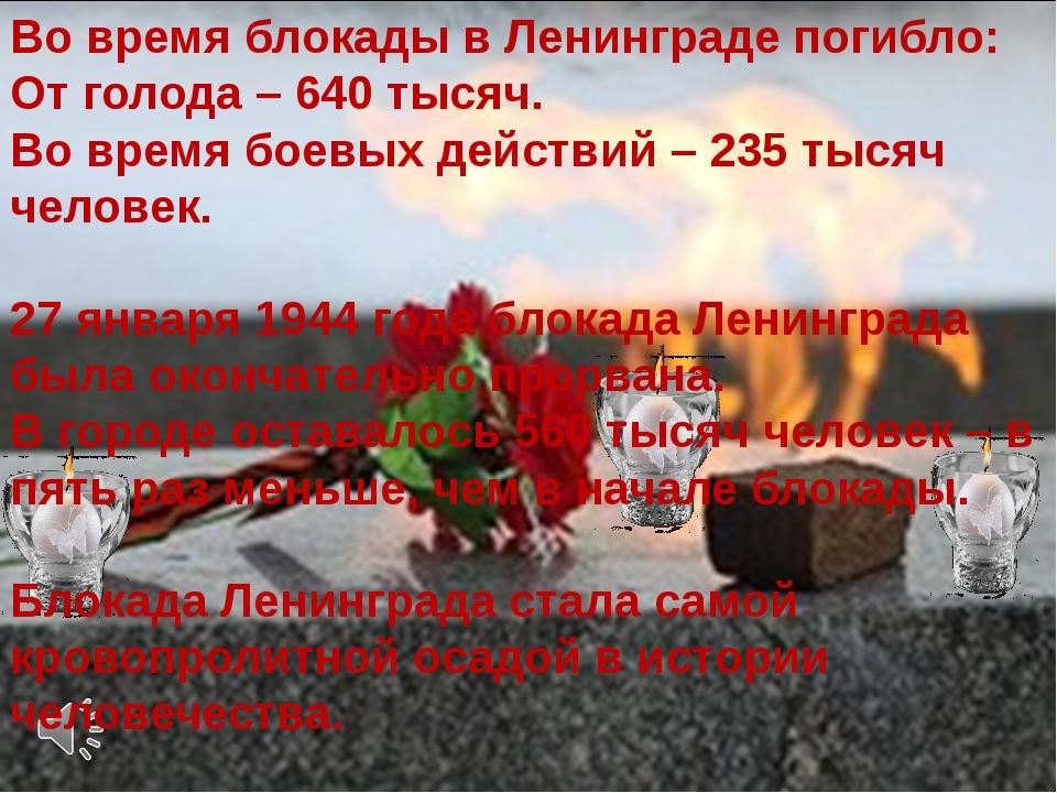 Во время блокады в Ленинграде погибло: От голода – 640 тысяч. Во время боевых...