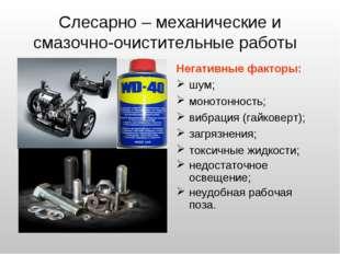 Слесарно – механические и смазочно-очистительные работы Негативные факторы: ш