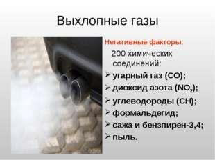 Выхлопные газы Негативные факторы: 200 химических соединений: угарный газ (CO
