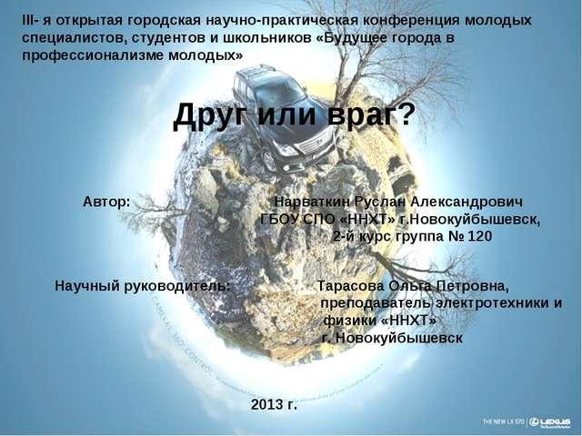 III- я открытая городская научно-практическая конференция молодых специалист...