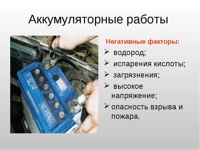 Аккумуляторные работы Негативные факторы: водород; испарения кислоты; загрязн...
