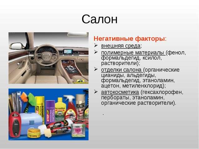 Салон Негативные факторы: внешняя среда; полимерные материалы (фенол, формаль...