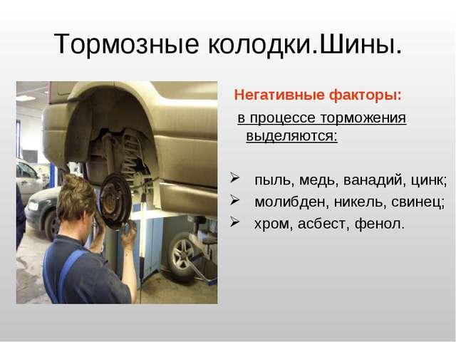 Тормозные колодки.Шины. Негативные факторы: в процессе торможения выделяются...