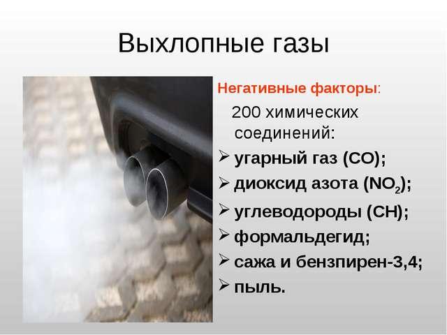Выхлопные газы Негативные факторы: 200 химических соединений: угарный газ (CO...
