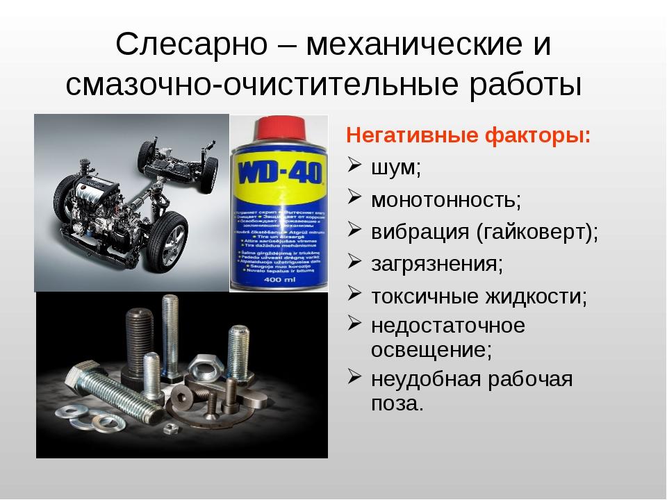 Слесарно – механические и смазочно-очистительные работы Негативные факторы: ш...