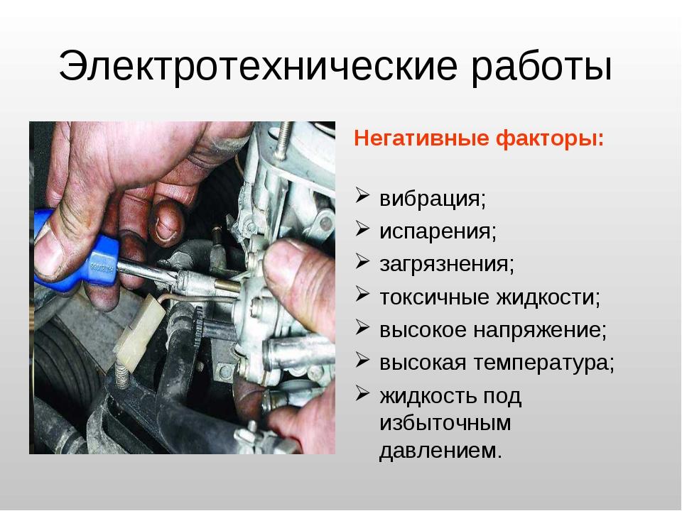 Электротехнические работы Негативные факторы: вибрация; испарения; загрязнени...