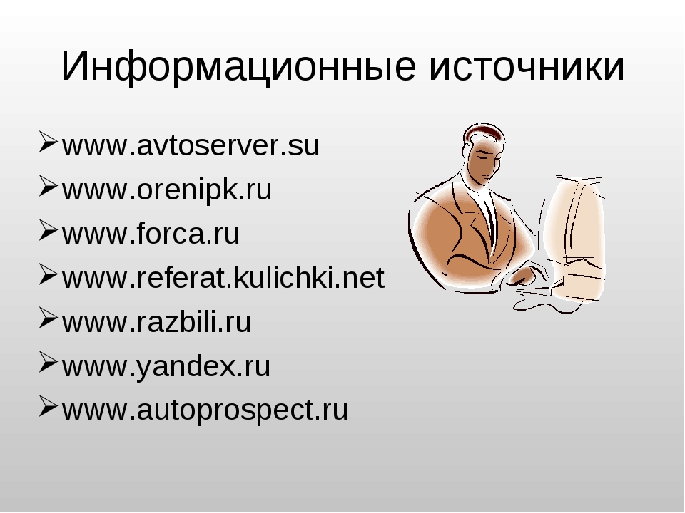 Информационные источники www.avtoserver.su www.orenipk.ru www.forca.ru www.re...