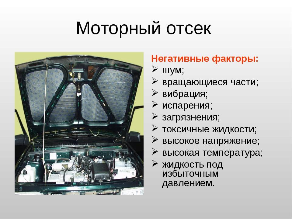 Моторный отсек Негативные факторы: шум; вращающиеся части; вибрация; испарени...