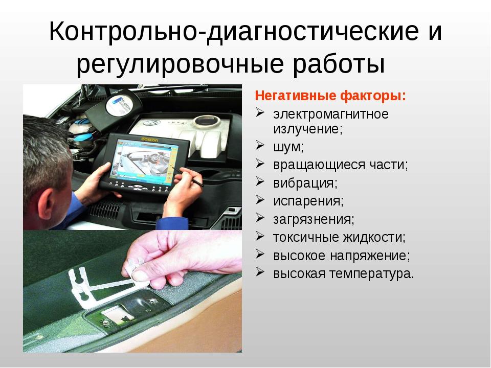 Контрольно-диагностические и регулировочные работы Негативные факторы: электр...
