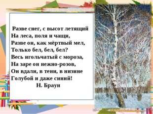 Разве снег, с высот летящий На леса, поля и чащи, Разве он, как мёртвый ме
