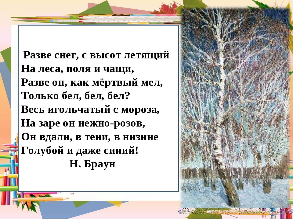 Разве снег, с высот летящий На леса, поля и чащи, Разве он, как мёртвый ме...