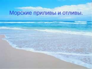 Морские приливы и отливы.