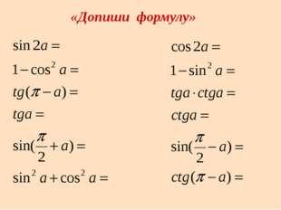 «Допиши формулу»
