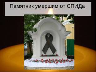 Памятник умершим от СПИДа