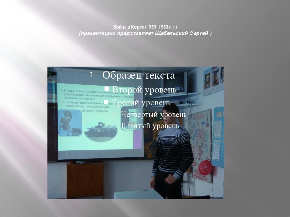 Война в Корее (1950- 1953 г.г.) (презентацию представляет Щебельский Сергей )