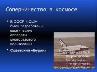 Соперничество в космосе В СССР и США были разработаны космические аппараты мн