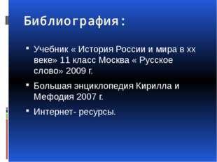 Библиография: Учебник « История России и мира в xx веке» 11 класс Москва « Ру