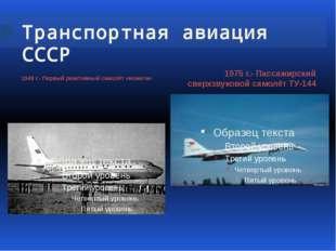 Транспортная авиация СССР 1949 г.- Первый реактивный самолёт «Комета» 1975 г.