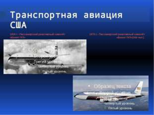 Транспортная авиация США 1958 г.- Пассажирский реактивный самолёт «Боинг-707»
