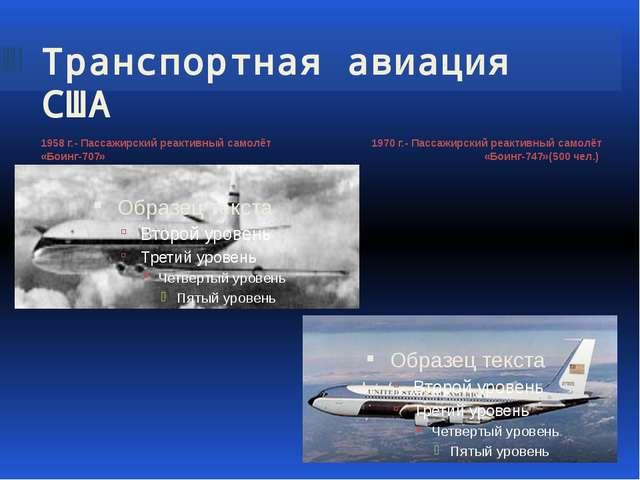 Транспортная авиация США 1958 г.- Пассажирский реактивный самолёт «Боинг-707»...