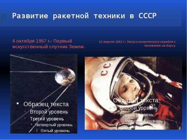 Развитие ракетной техники в СССР 4 октября 1957 г.- Первый искусственный спут...