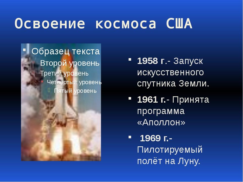 Освоение космоса США 1958 г.- Запуск искусственного спутника Земли. 1961 г.-...