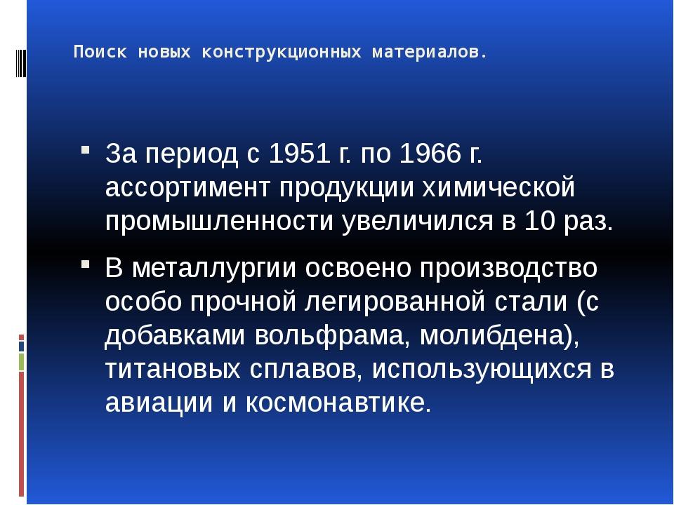 Поиск новых конструкционных материалов. За период с 1951 г. по 1966 г. ассорт...